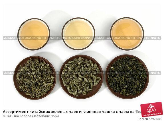 Ассортимент китайских зеленых чаев и глиняная чашка с чаем на белом фоне, фото № 292643, снято 10 мая 2008 г. (c) Татьяна Белова / Фотобанк Лори