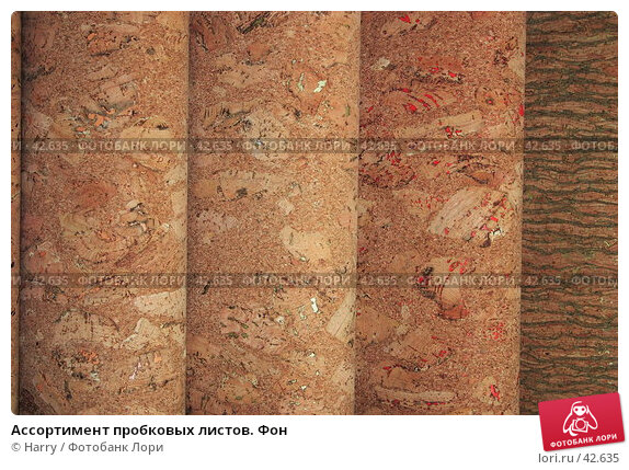 Ассортимент пробковых листов. Фон, фото № 42635, снято 27 апреля 2007 г. (c) Harry / Фотобанк Лори
