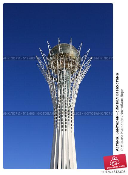 Купить «Астана. Байтерек - символ Казахстана», фото № 512603, снято 4 октября 2008 г. (c) Михаил Николаев / Фотобанк Лори