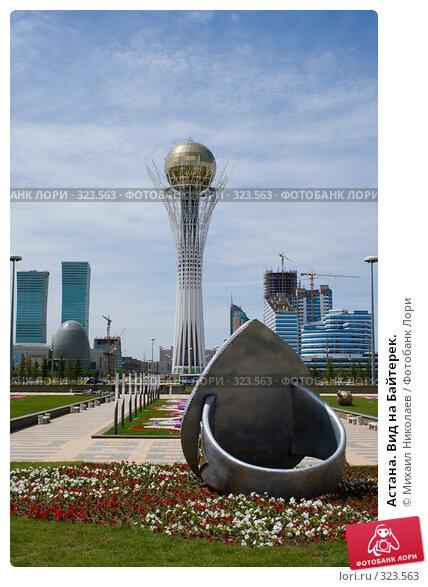 Купить «Астана. Вид на Байтерек.», фото № 323563, снято 15 июня 2008 г. (c) Михаил Николаев / Фотобанк Лори