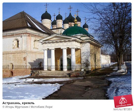 Астрахань, кремль, фото № 87551, снято 3 февраля 2006 г. (c) Игорь Муртазин / Фотобанк Лори