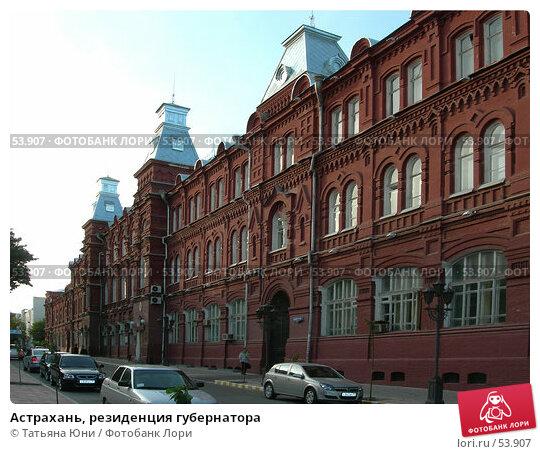 Астрахань, резиденция губернатора, эксклюзивное фото № 53907, снято 29 сентября 2006 г. (c) Татьяна Юни / Фотобанк Лори