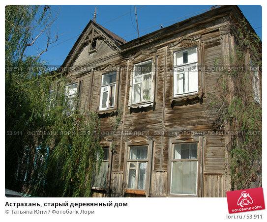 Купить «Астрахань, старый деревянный дом», фото № 53911, снято 30 сентября 2006 г. (c) Татьяна Юни / Фотобанк Лори