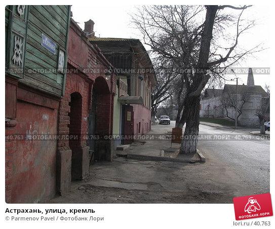 Астрахань, улица, кремль, фото № 40763, снято 13 марта 2007 г. (c) Parmenov Pavel / Фотобанк Лори