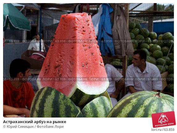 Астраханский арбуз на рынке, фото № 63859, снято 18 июля 2007 г. (c) Юрий Синицын / Фотобанк Лори