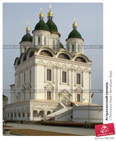 Астраханский кремль, фото № 40779, снято 13 марта 2007 г. (c) Parmenov Pavel / Фотобанк Лори