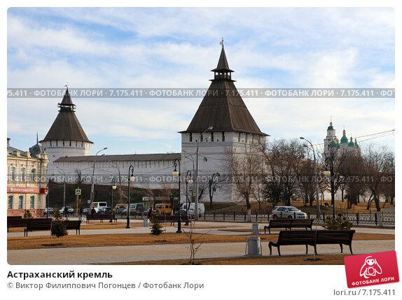 Купить «Астраханский кремль», фото № 7175411, снято 12 марта 2015 г. (c) Виктор Филиппович Погонцев / Фотобанк Лори