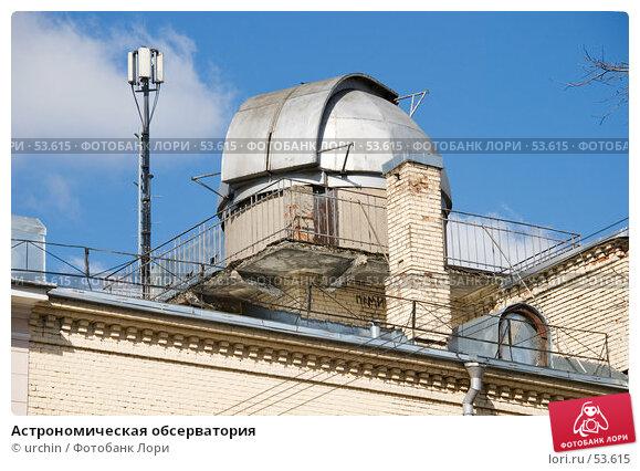 Купить «Астрономическая обсерватория», фото № 53615, снято 25 марта 2007 г. (c) urchin / Фотобанк Лори