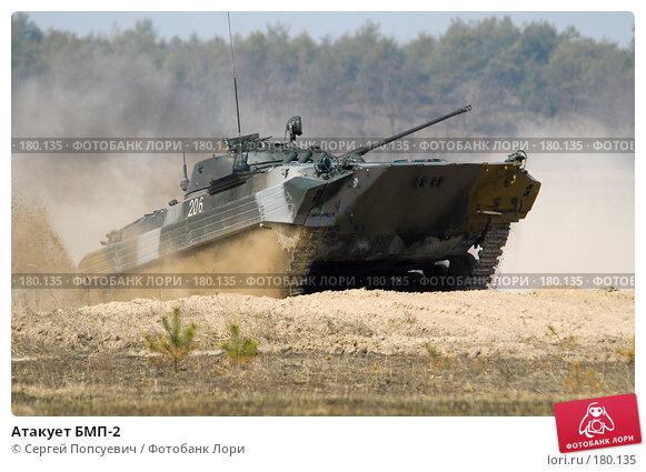 Атакует БМП-2, фото № 180135, снято 28 марта 2007 г. (c) Сергей Попсуевич / Фотобанк Лори