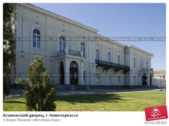 Купить «Атаманский дворец, г. Новочеркасск», фото № 85823, снято 18 мая 2006 г. (c) Борис Панасюк / Фотобанк Лори
