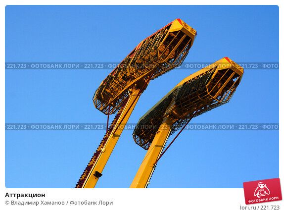 Аттракцион, фото № 221723, снято 22 июля 2006 г. (c) Владимир Хаманов / Фотобанк Лори