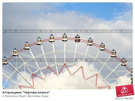 "Аттракцион ""Чертово колесо"", фото № 88039, снято 16 сентября 2007 г. (c) Parmenov Pavel / Фотобанк Лори"
