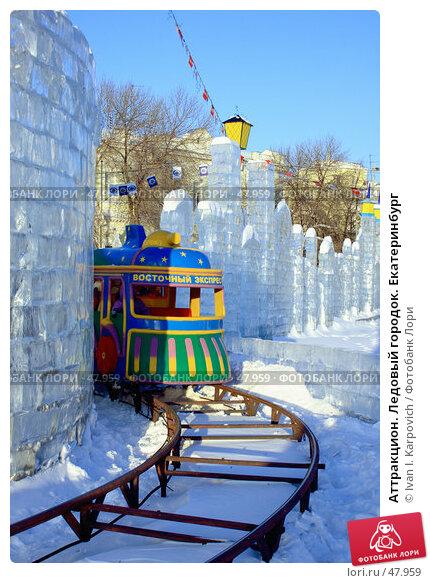Аттракцион. Ледовый городок. Екатеринбург, фото № 47959, снято 3 февраля 2007 г. (c) Ivan I. Karpovich / Фотобанк Лори