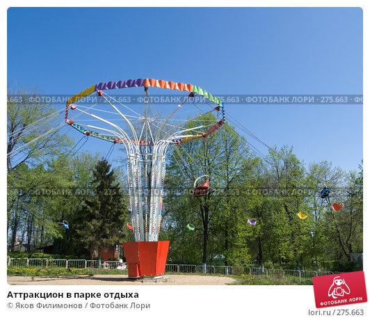 Аттракцион в парке отдыха, фото № 275663, снято 2 мая 2008 г. (c) Яков Филимонов / Фотобанк Лори