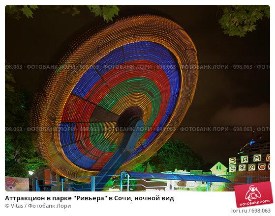 """Аттракцион в парке """"Ривьера"""" в Сочи, ночной вид (2008 год). Стоковое фото, фотограф Vitas / Фотобанк Лори"""
