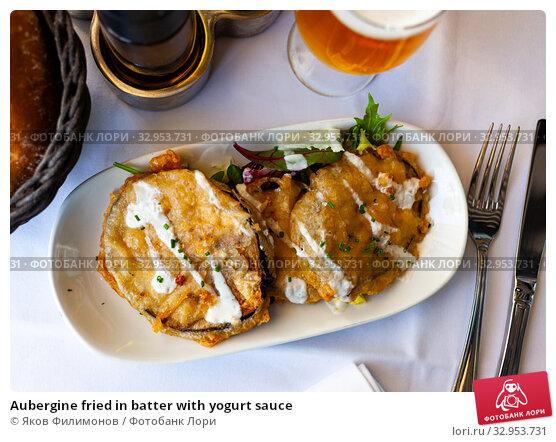 Aubergine fried in batter with yogurt sauce. Стоковое фото, фотограф Яков Филимонов / Фотобанк Лори