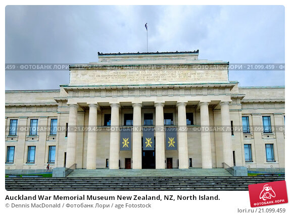 Купить «Auckland War Memorial Museum New Zealand, NZ, North Island.», фото № 21099459, снято 20 января 2015 г. (c) age Fotostock / Фотобанк Лори