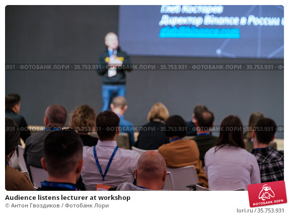 Audience listens lecturer at workshop. Стоковое фото, фотограф Антон Гвоздиков / Фотобанк Лори