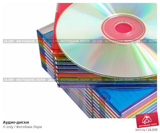 Купить «Аудио-диски», фото № 24039, снято 21 февраля 2007 г. (c) only / Фотобанк Лори