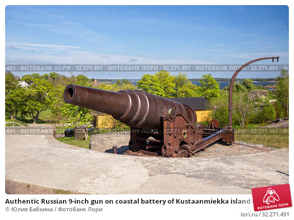 Купить «Authentic Russian 9-inch gun on coastal battery of Kustaanmiekka island of the Suomenlinna Fortress (or Sveaborg), Helsinki, Finland», фото № 32271491, снято 23 мая 2019 г. (c) Юлия Бабкина / Фотобанк Лори