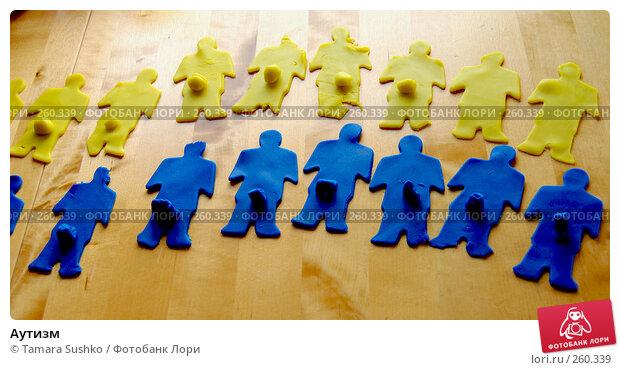 Аутизм, фото № 260339, снято 6 апреля 2008 г. (c) Tamara Sushko / Фотобанк Лори