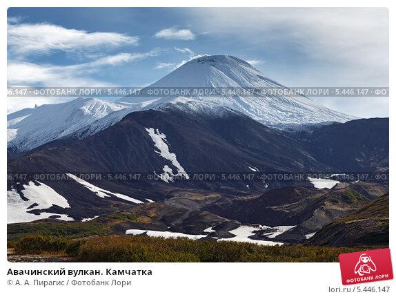 Купить «Авачинский вулкан. Камчатка», фото № 5446147, снято 21 сентября 2013 г. (c) А. А. Пирагис / Фотобанк Лори