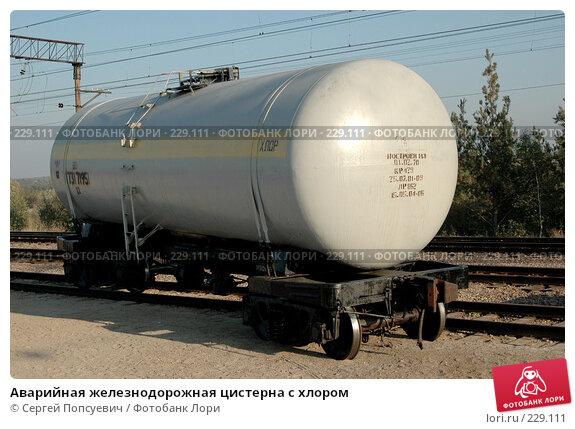 Аварийная железнодорожная цистерна с хлором, фото № 229111, снято 11 октября 2005 г. (c) Сергей Попсуевич / Фотобанк Лори