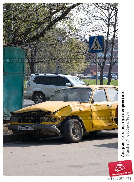 Авария - это всегда неприятно, фото № 251471, снято 12 апреля 2008 г. (c) urchin / Фотобанк Лори