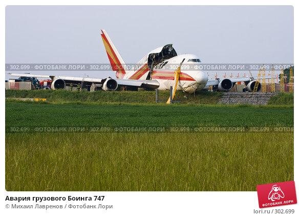 Авария грузового Боинга 747, фото № 302699, снято 27 мая 2008 г. (c) Михаил Лавренов / Фотобанк Лори