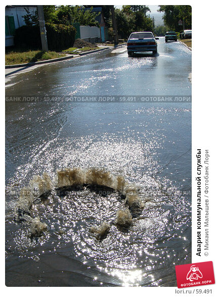 Авария коммунальной службы, фото № 59491, снято 19 сентября 2006 г. (c) Михаил Малышев / Фотобанк Лори