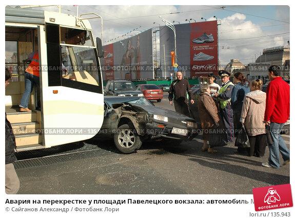 Авария на перекрестке у площади Павелецкого вокзала: автомобиль Mazda 626 с подмосковными номерами и московский трамвай, эксклюзивное фото № 135943, снято 1 сентября 2007 г. (c) Сайганов Александр / Фотобанк Лори