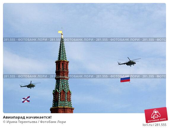 Авиапарад начинается!, эксклюзивное фото № 281555, снято 9 мая 2008 г. (c) Ирина Терентьева / Фотобанк Лори