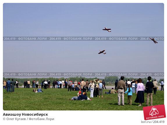 Авиашоу Новосибирск, фото № 204419, снято 22 мая 2004 г. (c) Олег Кугаев / Фотобанк Лори