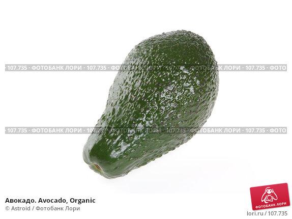 Авокадо. Avocado, Organic, фото № 107735, снято 5 января 2007 г. (c) Astroid / Фотобанк Лори