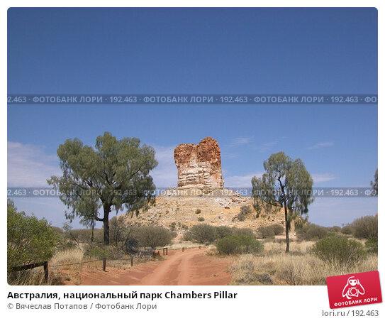 Австралия, национальный парк Chambers Pillar, фото № 192463, снято 14 октября 2006 г. (c) Вячеслав Потапов / Фотобанк Лори