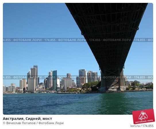 Австралия, Сидней, мост, фото № 174855, снято 11 октября 2006 г. (c) Вячеслав Потапов / Фотобанк Лори
