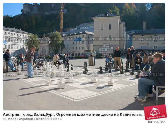 Австрия, город Зальцбург. Огромная шахматная доска на Капительплатц, фото № 355, снято 25 октября 2016 г. (c) Павел Гаврилов / Фотобанк Лори