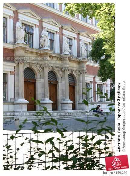 Австрия. Вена. Городской пейзаж, фото № 159299, снято 14 июля 2007 г. (c) Александр Секретарев / Фотобанк Лори