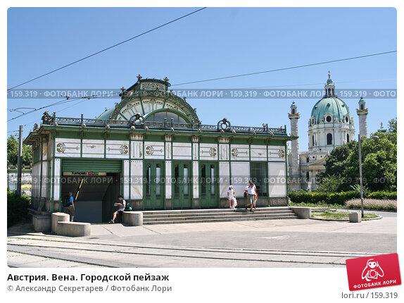 Австрия. Вена. Городской пейзаж, фото № 159319, снято 14 июля 2007 г. (c) Александр Секретарев / Фотобанк Лори