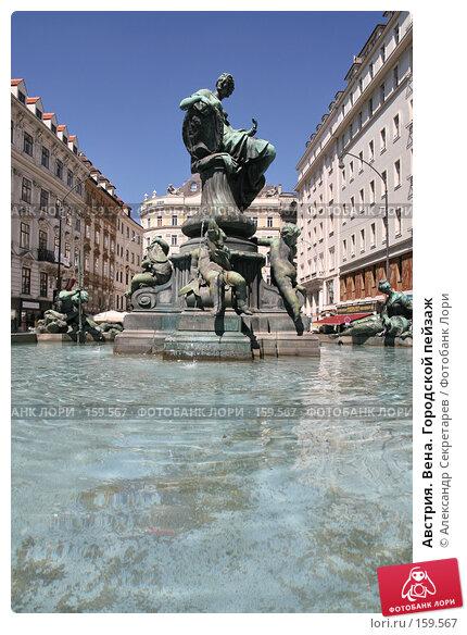 Австрия. Вена. Городской пейзаж, фото № 159567, снято 14 июля 2007 г. (c) Александр Секретарев / Фотобанк Лори
