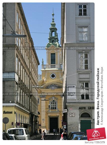 Австрия. Вена. Городской пейзаж, фото № 159579, снято 14 июля 2007 г. (c) Александр Секретарев / Фотобанк Лори