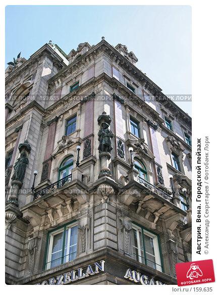 Австрия. Вена. Городской пейзаж, фото № 159635, снято 14 июля 2007 г. (c) Александр Секретарев / Фотобанк Лори