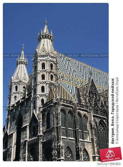 Австрия. Вена. Городской пейзаж, фото № 159923, снято 14 июля 2007 г. (c) Александр Секретарев / Фотобанк Лори