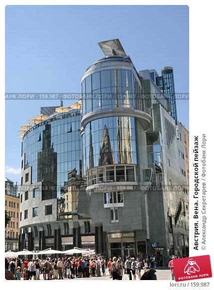 Австрия. Вена. Городской пейзаж, фото № 159987, снято 14 июля 2007 г. (c) Александр Секретарев / Фотобанк Лори