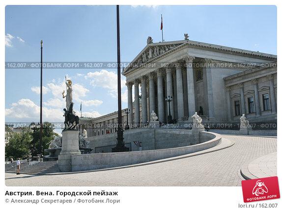 Австрия. Вена. Городской пейзаж, фото № 162007, снято 14 июля 2007 г. (c) Александр Секретарев / Фотобанк Лори