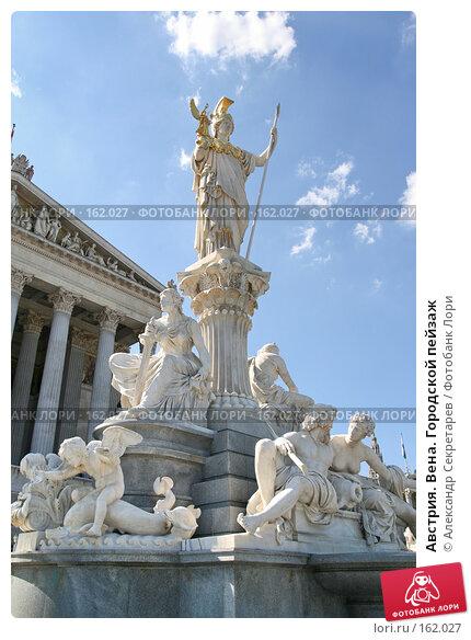 Австрия. Вена. Городской пейзаж, фото № 162027, снято 14 июля 2007 г. (c) Александр Секретарев / Фотобанк Лори