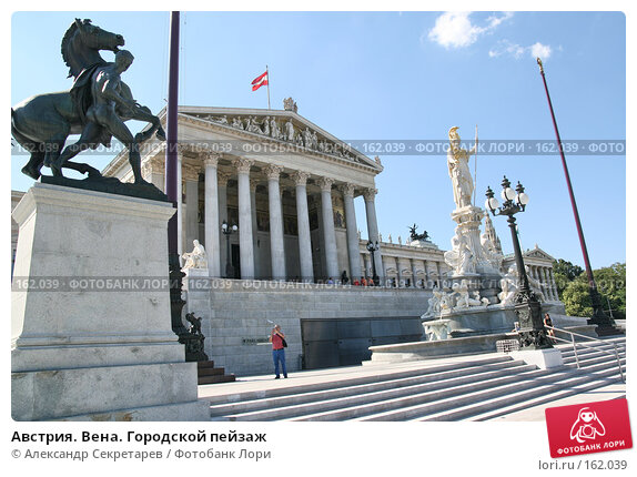 Австрия. Вена. Городской пейзаж, фото № 162039, снято 14 июля 2007 г. (c) Александр Секретарев / Фотобанк Лори