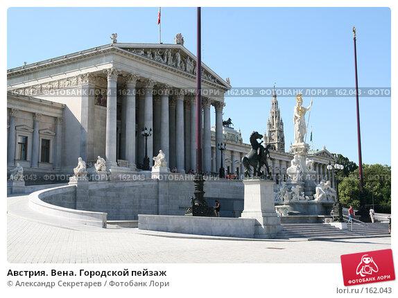 Купить «Австрия. Вена. Городской пейзаж», фото № 162043, снято 14 июля 2007 г. (c) Александр Секретарев / Фотобанк Лори