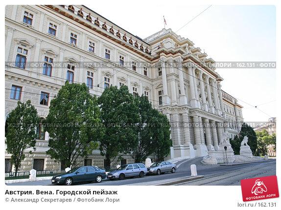 Австрия. Вена. Городской пейзаж, фото № 162131, снято 14 июля 2007 г. (c) Александр Секретарев / Фотобанк Лори