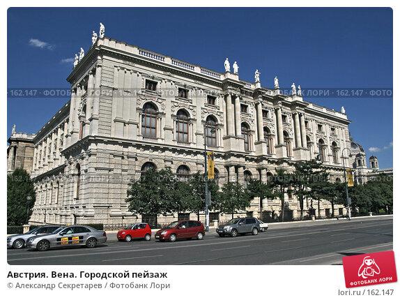 Купить «Австрия. Вена. Городской пейзаж», фото № 162147, снято 14 июля 2007 г. (c) Александр Секретарев / Фотобанк Лори